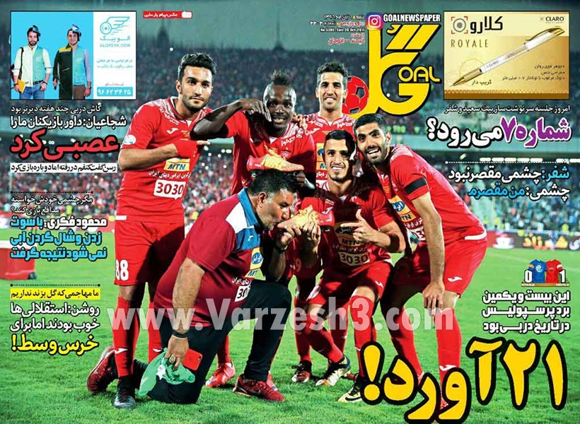 http://up.persianscript.ir/uploadsmedia/0b96-820-Goal-1396-08-06-1509137137.jpg