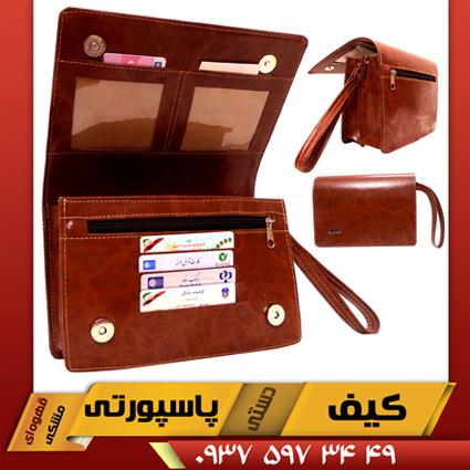 خرید کیف پاسپورتی چرم مصنوعی جادار