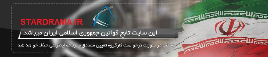 این سایت تابع قوانین جمهوری اسلامی ایران است
