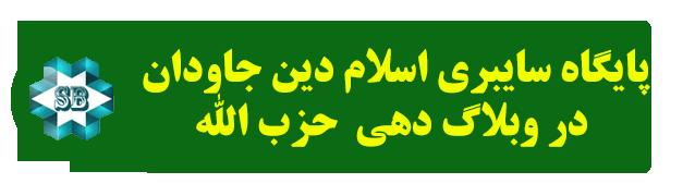 پایگاه اسلام دین جاودان درسامانه وبلاگدهی حزب الله