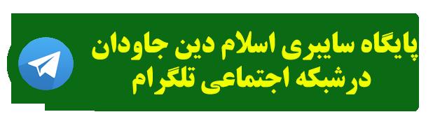 پایگاه اسلام دین جاودان در شبکه اجتماعی تلگرام
