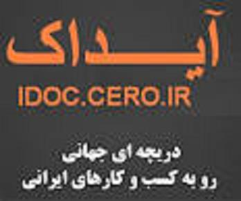 http://up.persianscript.ir/uploadsmedia/ef60-idoc.jpg