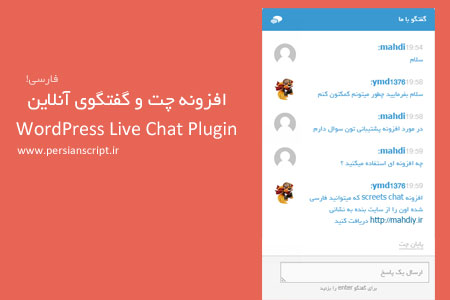 http://up.persianscript.ir/uploads/5363-WordPress-Live-Chat-Plugin.jpg