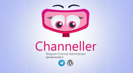 http://up.persianscript.ir/uploadsmedia/25a6-channeller.jpg